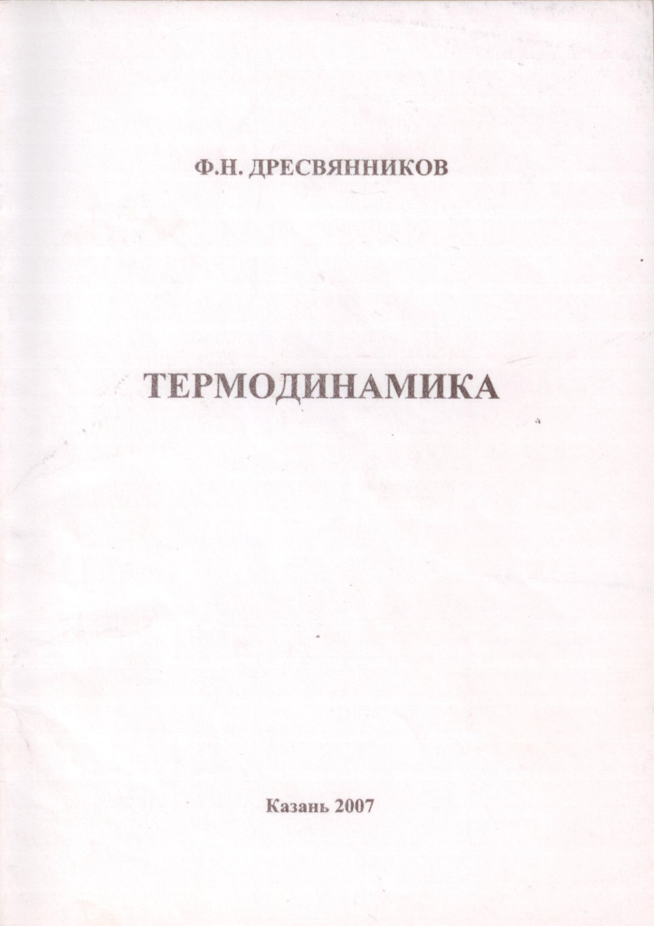 dfn-014