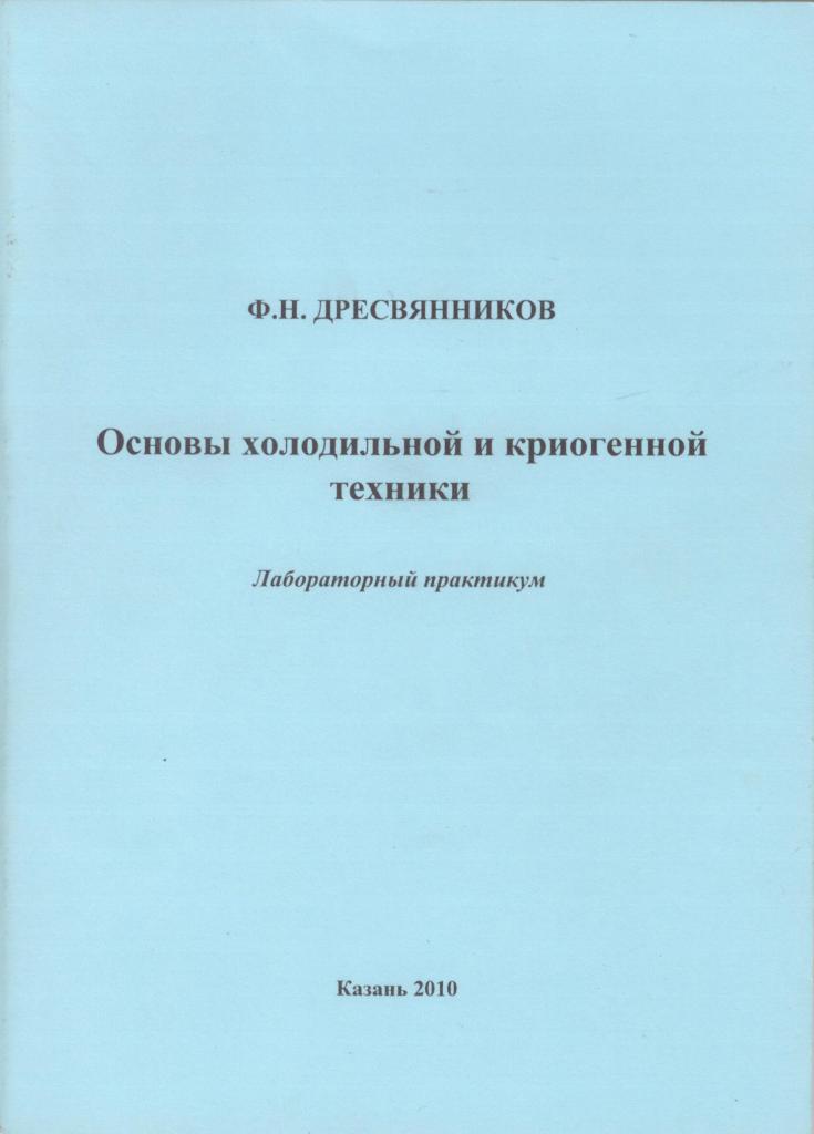 dfn-016